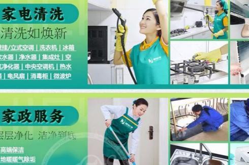 新开家政保洁加盟店怎么做宣传吸引人气