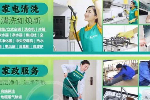 家政保洁店怎么才能提高业界