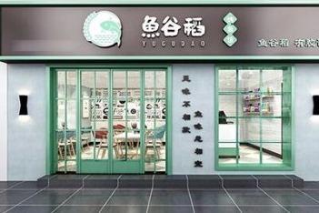 餐饮小白想开家餐饮店怎么样 鱼谷稻烤鱼饭有生意吗