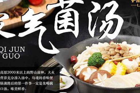 辣尚宫涮烤一体火锅加盟怎么样 怎么经营发展