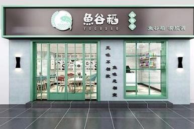 现在开餐饮店还有市场吗 鱼谷稻烤鱼饭前景如何