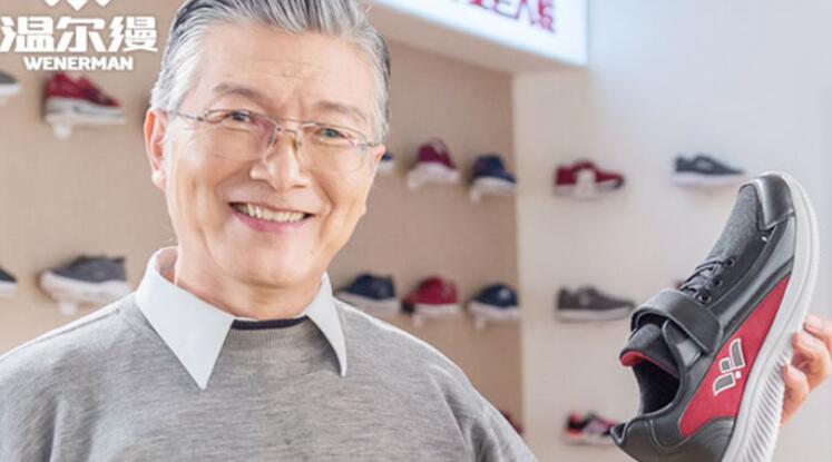 温尔缦老人鞋招商加盟