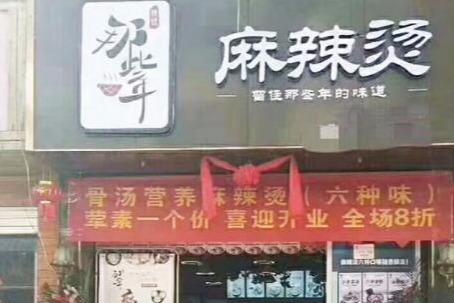 特色麻辣烫加盟连锁店 那些年做生意并不难