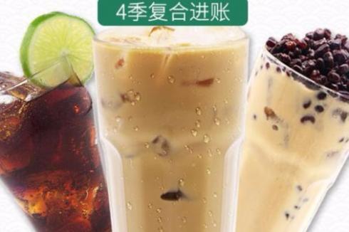 蘭沁園港式奶茶2019加盟费用一共多少 加盟大概要多少费用
