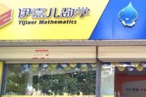 开一家数学辅导班的发展优势有哪些