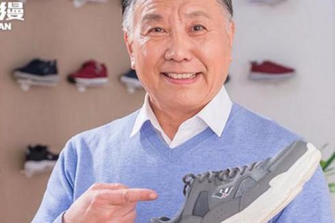 温尔缦老人鞋