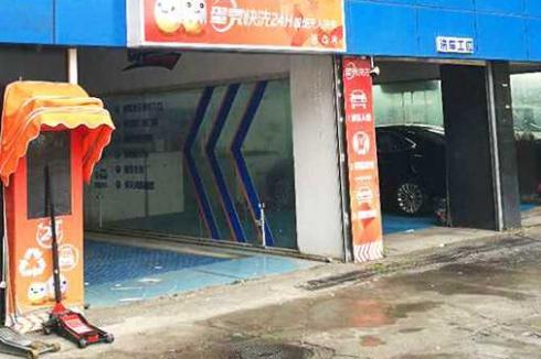 洗车全套设备哪种牌子好 什么项目有市场