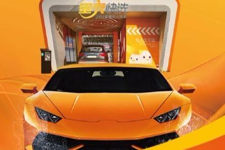 开全自动洗车店好不好 平均每天洗多少车可以挣*