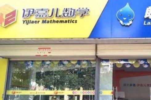 伊嘉儿数学辅导班开店需要多少* 全面分析加盟费组成