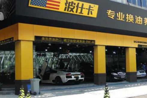 加盟汽车保养什么品牌有市场