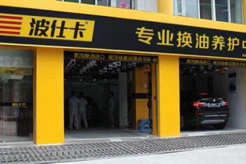 汽车养护店加盟品牌有哪些