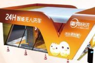 北京自助洗车机厂家哪个好 选择蛋壳快洗怎么样