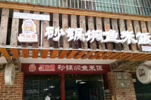 仙婆砂锅焖鱼饭快餐