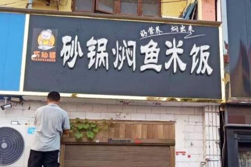 巧仙婆砂锅焖鱼饭快餐怎么样 新手创业要注意什么
