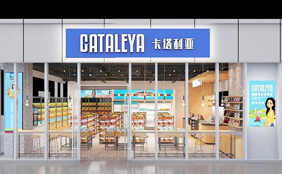 卡塔利亚进口零食店面多吗
