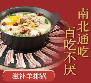 辣尚宫涮烤一体火锅