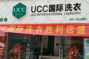 UCC**洗衣区域代理要多少* 怎么代理