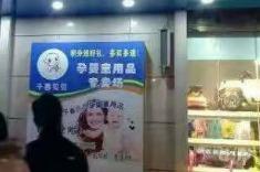 千喜贝贝母婴用品主要经营哪些产品呢