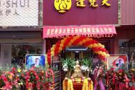 达梵天吉祥文化主题店总投资要多少钱 都有哪些条件