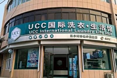 UCC**洗衣加盟费*低多少