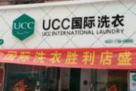 加盟UCC国际洗衣市场好不好 加盟优势