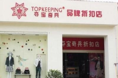 北京商场开个女装店如何