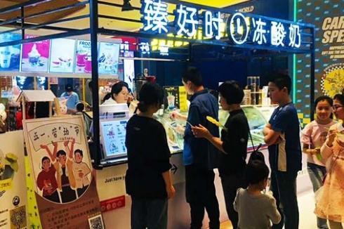 臻好时冻酸奶在县城开一家**吗