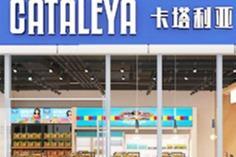开一家小型进口零食店需要多少* 卡塔利亚进口零食