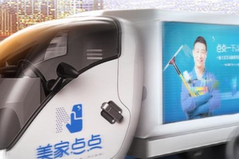 2020年创业做什么好 选择美家点点移动家政车