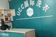 UCC国际洗衣品牌店有生意吗 利润大不大