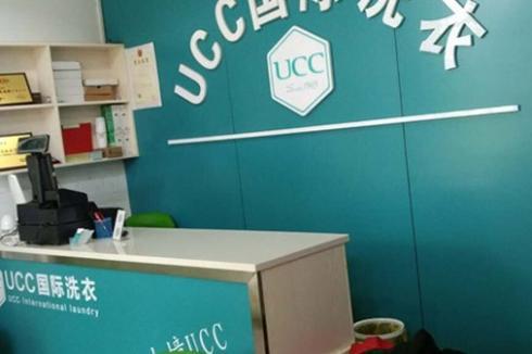 干洗店生意如何 加盟UCC**洗衣需要注意什么