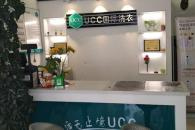 市场上的干洗品牌多吗 UCC国际洗衣