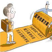 2014年高考改革新方案