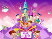 庆祝六一儿童节的画