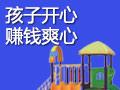 儿童乐园帮你赚钱