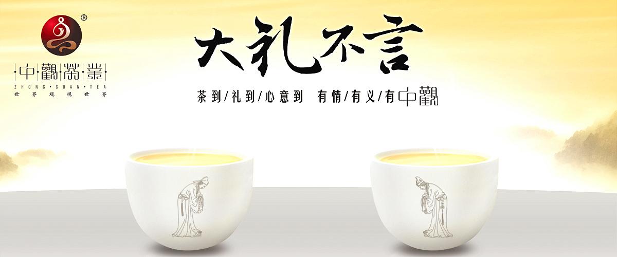 湖北茶叶加盟哪家好 中观茶业产品丰富