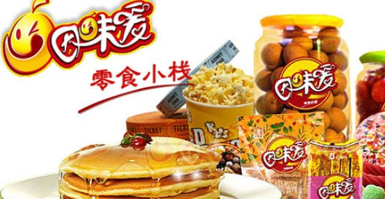 因味爱休闲食品免费加盟店创业致富好项目