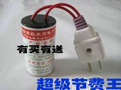 智能省电王节电器真能节电吗?市场前