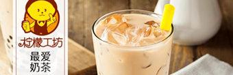 开一家柠檬工坊港式奶茶饮品店多少钱