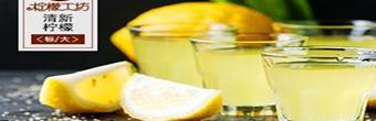 柠檬工坊港式奶茶饮品加盟费用是多少钱?费用高吗?