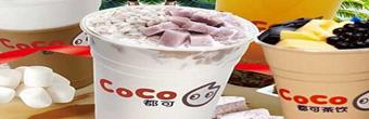 2018开一家coco奶茶总共需要多少资金?
