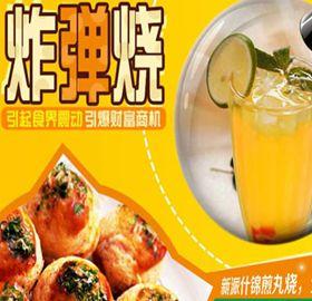 台湾特色小吃有哪些?炸弹烧炸出财富路