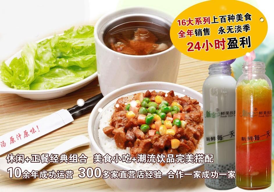 台湾新客美食美食加盟成功案例体育特色西地铁站附近图片