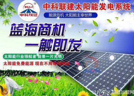 如何做太阳能代理比较好?