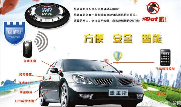 手机控制汽车系统市场卖火了