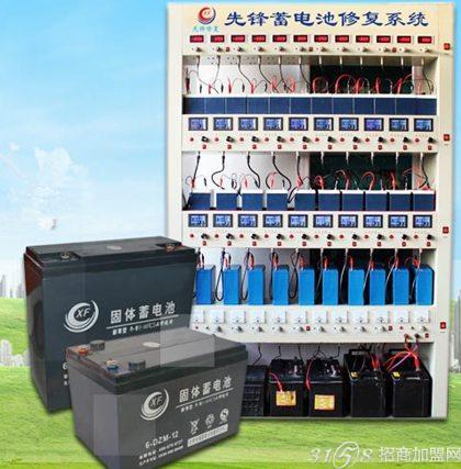 起体验先锋蓄电池修复技术,感受电池修复专家的无限商机,开启财富大门