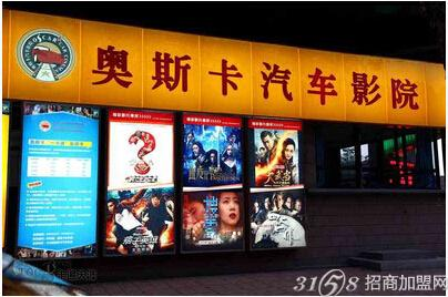 里欣赏影片的绿色汽车电影院,影院位于郑州市金杯路省体育中心东门