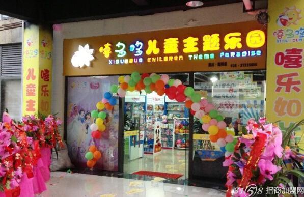开室内儿童游乐园有前景吗?