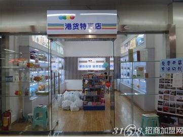 港货店加盟 小生意轻松盈利