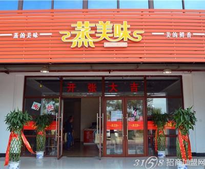 蒸美味中式快餐店图片